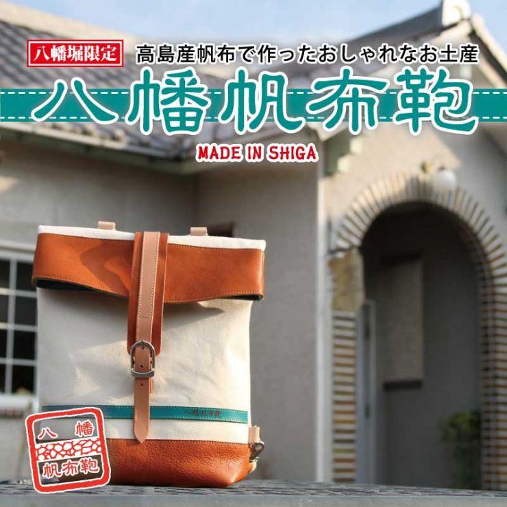 八幡帆布鞄